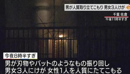 千葉・佐倉市の教会「佐倉王子台チャペル」で、30代の男がナイフやバットを振り回して立て籠もり中 … 教会には当時男の他に女性カウンセラーなど4人→ 3人脱出、薬物中毒者との情報も