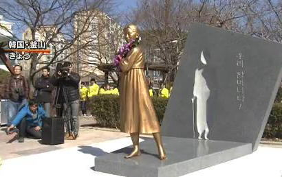 韓国名物・慰安婦像、釜山の公園にも建つ、慰安婦像は計46体目(国内40体、国外6体) … 碑石の一方には「うちのおばあちゃんだ!」という文言、全く解決する気ナシ