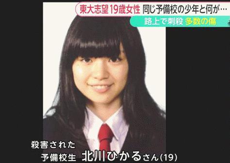 福岡の路上で予備校生・北川ひかるさん(19)が殺害された事件、出頭した予備校生(19)が「女子生徒に思いを寄せていた」との供述 … ストーカー殺人か