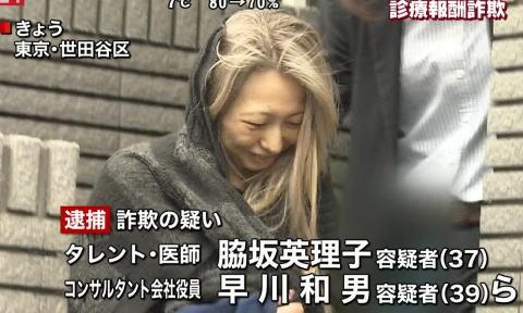 バラエティー番組などに出演の女医タレント・脇坂英理子容疑者(37)、診療報酬を不正に受給した詐欺容疑で逮捕 … 「弁護士が来るまで話しません」と話す