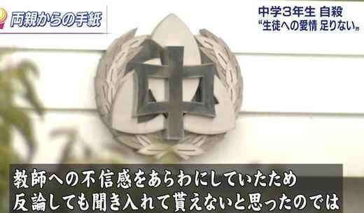 広島の中3生徒の自殺、生徒は万引き現場にも居合わせず。立ち話面談で担任は「万引は事実と確信」 … 両親「問題の多かった学年とレッテル」「どうせ言っても先生は聞いてくれないと話す」