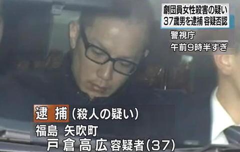 加賀谷理沙さん(25)殺害事件、当時近くに住んでいた戸倉高広容疑者(37)を実家の福島で逮捕 … 「加賀谷さんの事は知らないし、行った記憶もないし殺していない」と容疑否認