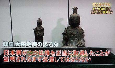韓国人により対馬の観音寺から盗まれた有形文化財「観世音菩薩坐像」、返還に向けて調整へ … 但し返還には返還を差し止めた韓国裁判所に対する取り消し請求と、韓国国民感情への配慮が必要