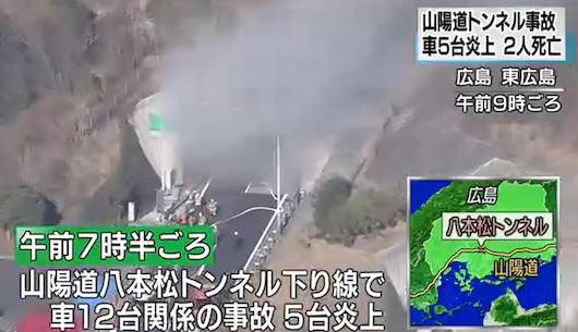 山陽自動車道下り線、広島の八本松トンネルで車12台の多重衝突事故、5台の車が炎上し2名が死亡、60人が病院に搬送 … トンネルの中でトラックが車に追突した後、軽乗用車などが次々と衝突