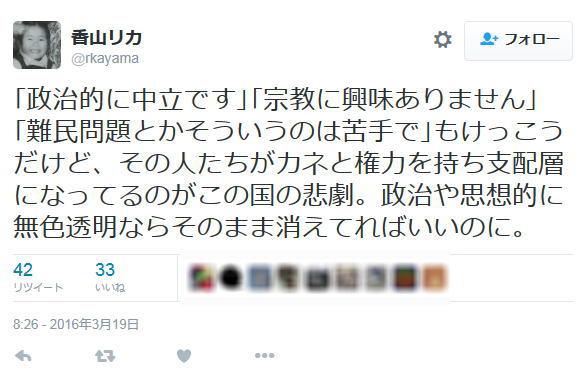 香山リカ氏「『政治的に中立です』って人みたいなのが権力を持ってるのがこの国の悲劇。政治や思想的に無色透明ならそのまま消えてればいいのに」