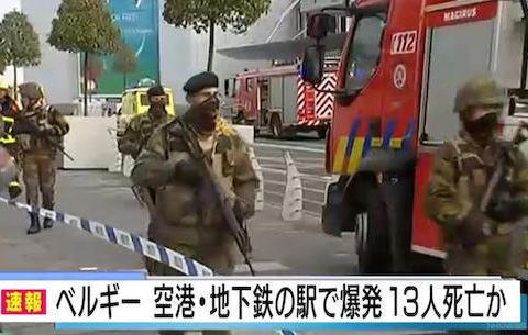 ベルギーのブリュッセル空港と地下鉄で爆発、これまでに13人死亡・35人がケガ … 地元メディア「空港の出発ロビーで爆発が2回、自爆攻撃だった。爆発の直前にアラビア語で何かを叫ぶ声」