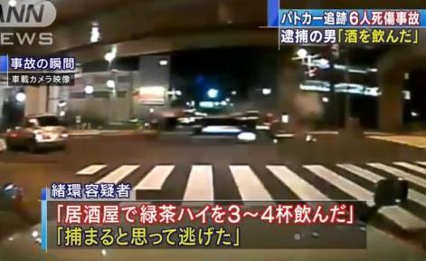 6人が死傷した世田谷暴走事故、現場交差点にいた車のドラレコ映像が公開される(動画) … 緒環健蔵容疑者(20)「緑茶ハイを3、4杯飲んだ。捕まるとまずいと思って速度を上げて逃げた」