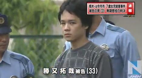 栃木・吉田有希ちゃん殺害事件、勝又拓哉被告(33)に対し求刑通り無期懲役の判決 … 凶器や遺留品などの決定的な物的証拠ナシ、裁判所が取り調べ映像の自白調書を証拠として採用