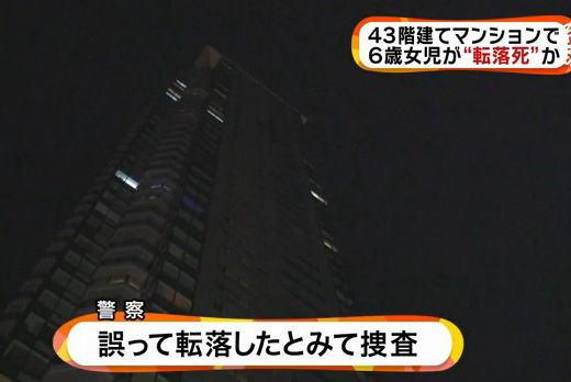 タワーマンション43階から転落して死亡した佐々木ももちゃん(6)、自宅で家族と一緒に登場人物が空を飛ぶアニメのDVDを見る→ 自室の窓から誤って転落か
