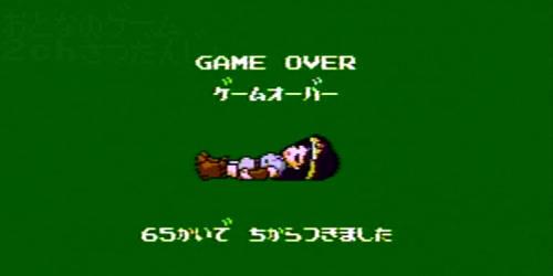 kai_no_bouken_gameover_title.jpg