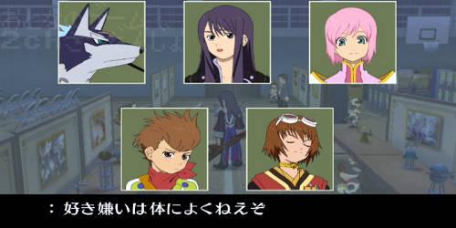 tales_of_vesperia_sukikirai_title.jpg