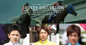 【競馬】 UMAJOでジョッキーコレクション29名が発表されてるんだが、選考理由がよく分からんw