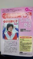 【競馬】 ギャロップか「丸ごと一冊藤田菜七子」発売。両面ワイドポスター付きw