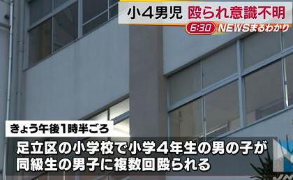 東京・足立区の小学校で、4年生の児童2人(9)がぞうきんの投げ合いからケンカに→ 児童1名が意識不明の重体に … 病院搬送時には心肺停止状態、2人の間にはいじめがあったとの情報も