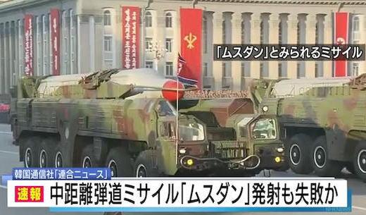 北朝鮮、故金日成の誕生日にあたる15日早朝にミサイルを1発発射したものの失敗、無慈悲に爆発したもよう … 中距離弾道ミサイル「ムスダン」とみられる