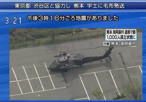 熊本県南阿蘇村の地獄温泉で「道路などが寸断され完全孤立状態です」フェイスブックにSOS→ 宿泊客と従業員の計50人は自衛隊のヘリが無事救助