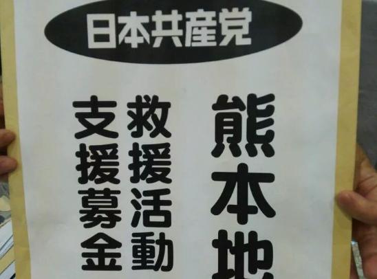 """熊本地震への善意の募金が共産党の資金に? … 日本共産党が実施している熊本地震支援募金の片隅に書かれた""""小さい注意書き""""がなかなかエグいと話題に(画像)"""