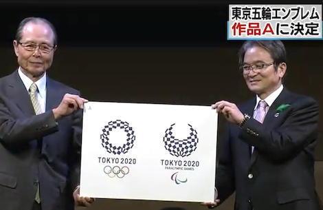 東京五輪新エンブレム、野老朝雄(ところ・あさお)氏の「作品A(市松模様)」に決定 … 21人の委員が投票、作品A・市松模様13票、作品B・輪1票、作品C・風神雷神2票、作品D・朝顔5票