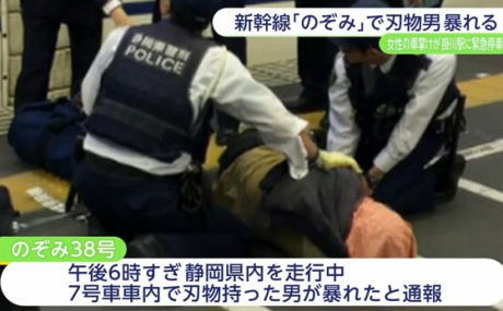 走行中の東海道新幹線「のぞみ」車内で男が包丁を持って暴れ、女性車掌(28)や乗客8人が男を取り押さえる … 中川俊一容疑者(49)を現行犯逮捕、のぞみはJR掛川駅で臨時停車