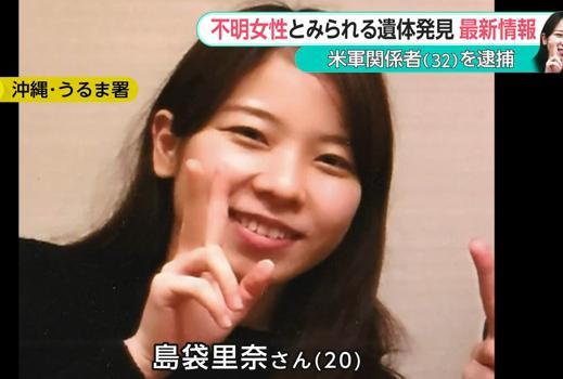 沖縄女性不明 米軍属の32歳男を死体遺棄容疑で逮捕
