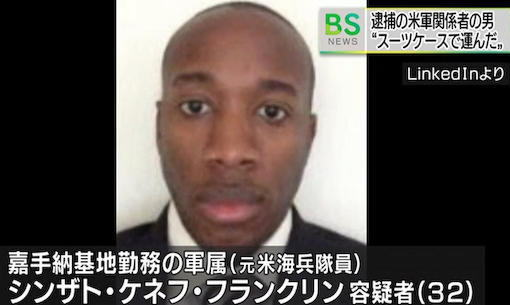 シンザト・ケネス・フランクリン容疑者(32)