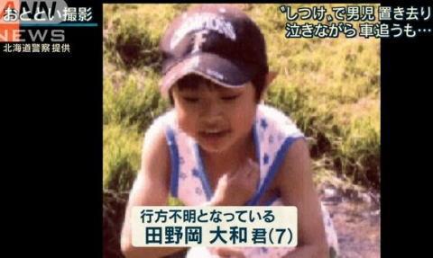 小学2年田野岡大和君(7)、不明3日目も見つからず