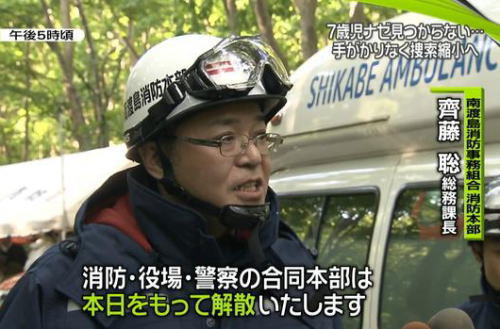 田野岡大和くん、不明のまま…合同捜索本部、解散