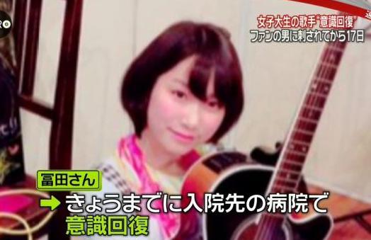 岩埼友宏容疑者(27)に刺され意識不明だった冨田真由さん(20)、病院で約2週間ぶりに意識が回復する