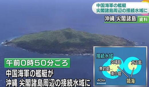 尖閣周辺接続水域に中国海軍艦艇が侵入、首相が警戒監視を指示