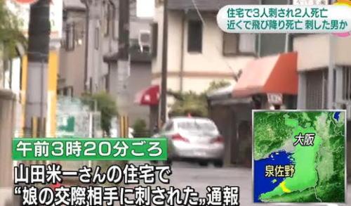 娘の知人の男?に家族3人刺され2人死亡、男は飛び降り死亡 大阪