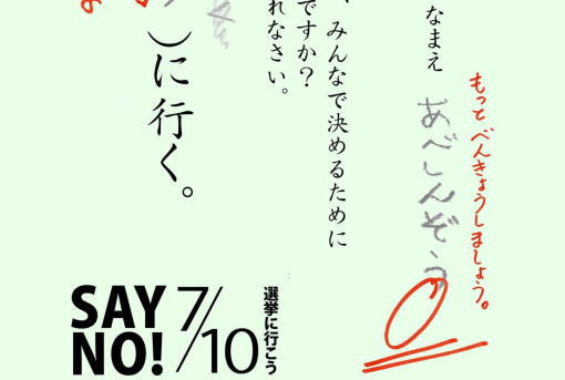 「日本の国のみらいを、みんなで決めるためにひつようなことはなんですか? ひらがな2文字を入れなさい」