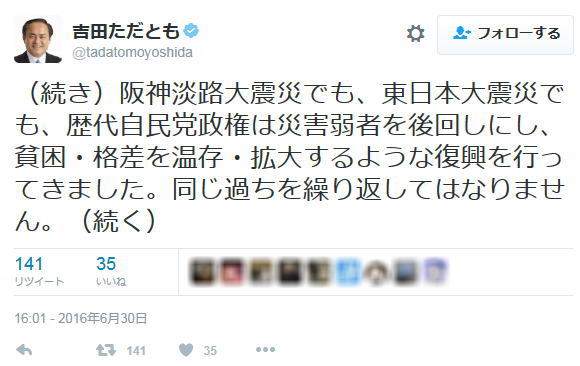 社民党党首・吉田忠智