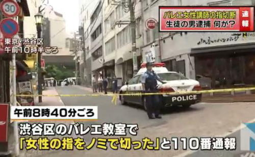 バレエ女性講師の指切断した疑い、生徒の自称・整体師の橋本浩明容疑者(41)を逮捕