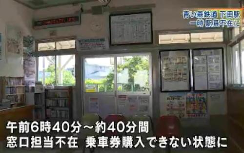 駅員寝坊 約40分窓口開かず 青い森鉄道の「下田駅」