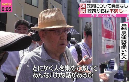 鳥越俊太郎 街頭演説するも1分で終了 「森進一さんが来てくれました!」