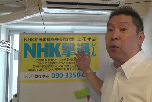 「NHKをぶっ壊す」と宣言 立花孝志氏(48)NHKで政見放送