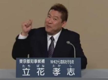 NHKで前代未聞の珍事か、「NHKぶっ壊す」「受信料払う必要無し」 NHKから国民を守る党・立花孝志氏(48)の都知事選政見放送、本日放映予定 …男女NHKアナ不倫カー問題までもオンエア