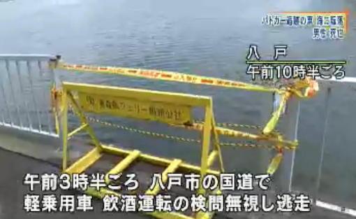 パトカー追跡 運転の男性死亡  青森・八戸