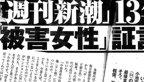 鳥越俊太郎氏、「『被害女性』証言記録」掲載の週刊新潮に抗議文 刑事告訴の準備も