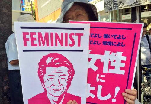 鳥越氏スローガン「女なら誰でもいいってもんじゃない!」→ 「FEMINIST鳥越!」「女性によし!」