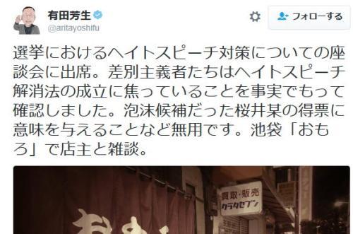 有田芳生「泡沫候補の桜井某の得票数など無意味」