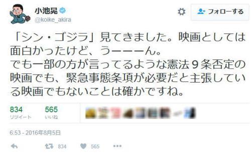 共産党・小池晃氏 「『シン・ゴジラ』見てきました。映画としては面白かったけど、うーーーん」