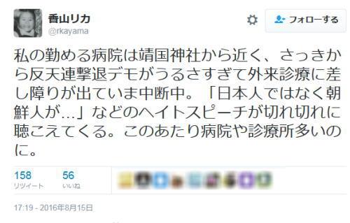 香山リカ氏「私の勤める病院は靖国神社から近い。デモがうるさすぎて外来診療に差し障りが出ている」「スピーカーの怒声がいつまでも続き診療にならない。業務妨害を届けたい」(原文ママ)
