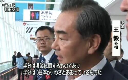 王毅外相、中国公船の領海侵入に「日本側が煽ってる部分がある」