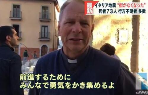 イタリア中部でM6.2の地震、73人死亡