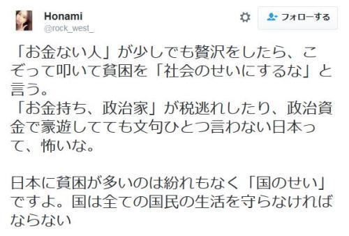 五寸釘ほなみ「私の家も貧困世帯。日本に貧困が多いのは紛れもなく国のせい」