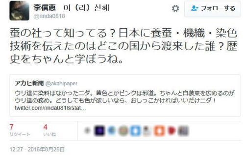 李信恵「蚕の社って知ってる?日本に養蚕・機織・染色技術を伝えたのはどこの国から渡来した誰?歴史をちゃんと学ぼうね」