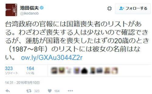 蓮舫さんがまた嘘w 台湾籍の放棄手続きをしていなかったことがほぼ確実にw