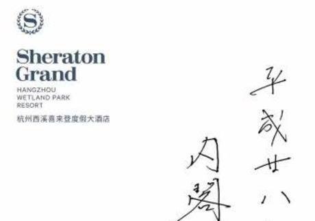 安倍首相がホテルに残した「感謝」の文字 中国で話題に「字が綺麗」「この行動は称賛すべき」