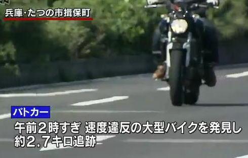 パトカーから逃走の大型バイクがトラックに衝突 運転の19歳少年が死亡